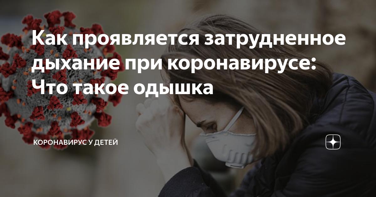 Пульмонолог назвала угрожающий жизни симптом при коронавирусной пневмонии