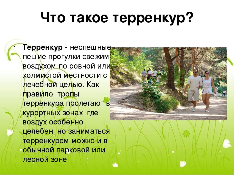 Терренкур: особенности лечебной ходьбы и показания