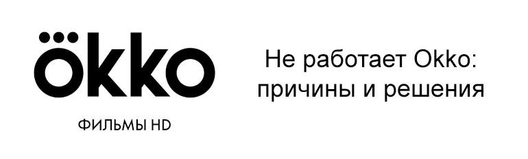 Приложение окко: подключение и отключение