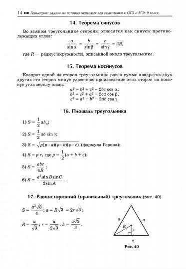 Серединный перпендикуляр - определение, свойства и формулы - помощник для школьников спринт-олимпик.ру