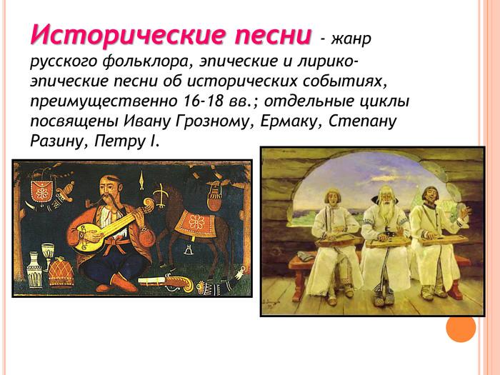 Что такое историческая песня? исторические песни: 8 класс. историческая песня: определение