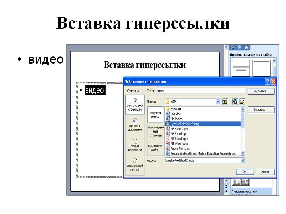 Как сделать гиперссылку в вк, ворде, презентации powerpoint, на html и в excel? | biznessystem.ru