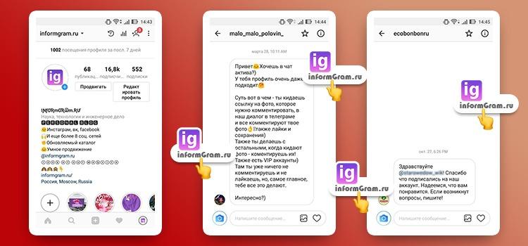 Как делать взаимный пиар в инстаграм? - socialniesety.ru