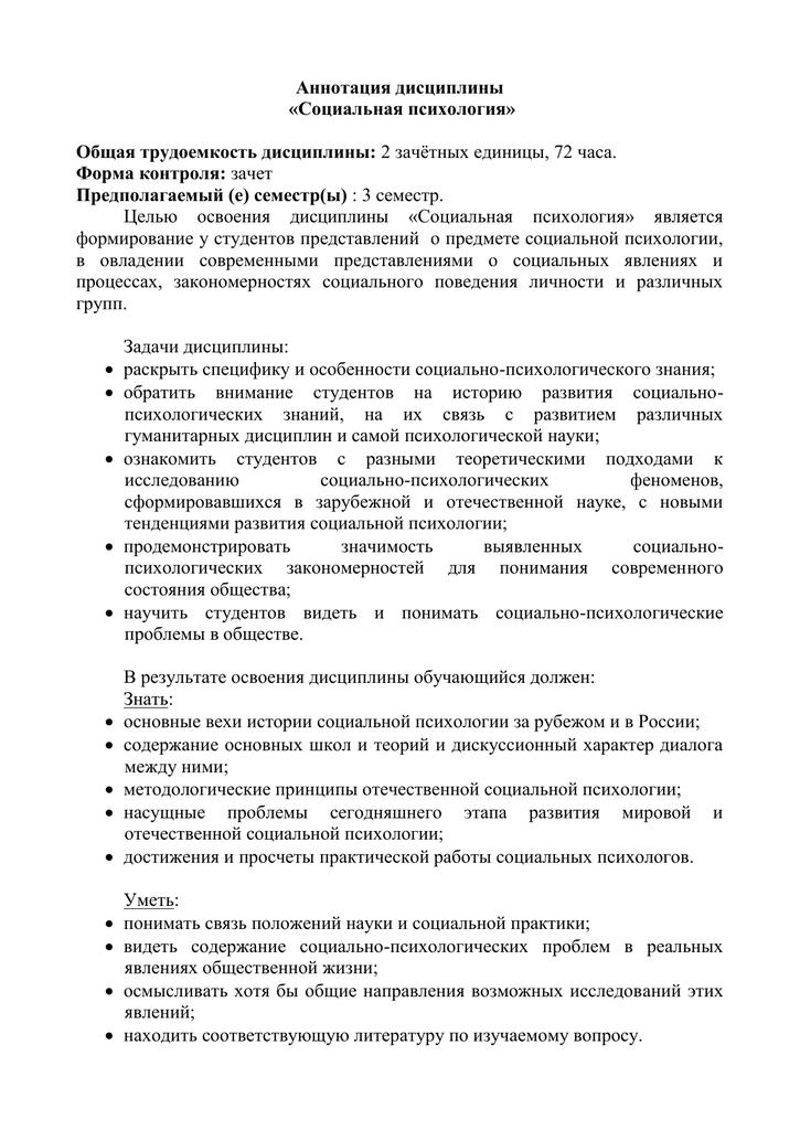 Социальная психология: конспект лекций (н. а. мельникова)