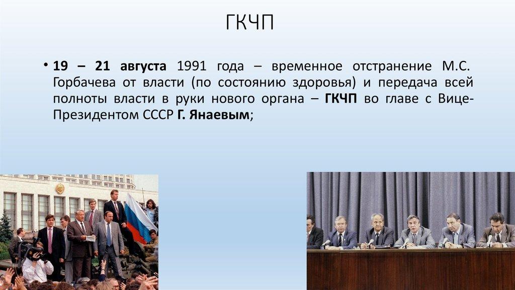 Государственный комитет по чрезвычайному положению