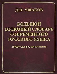 Что такое толковый словарь русского языка?
