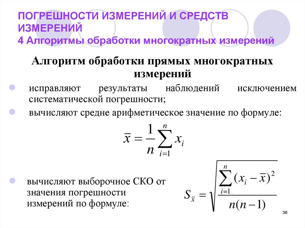 Гост 8.401-80 гси. классы точности средств измерений. общие требования