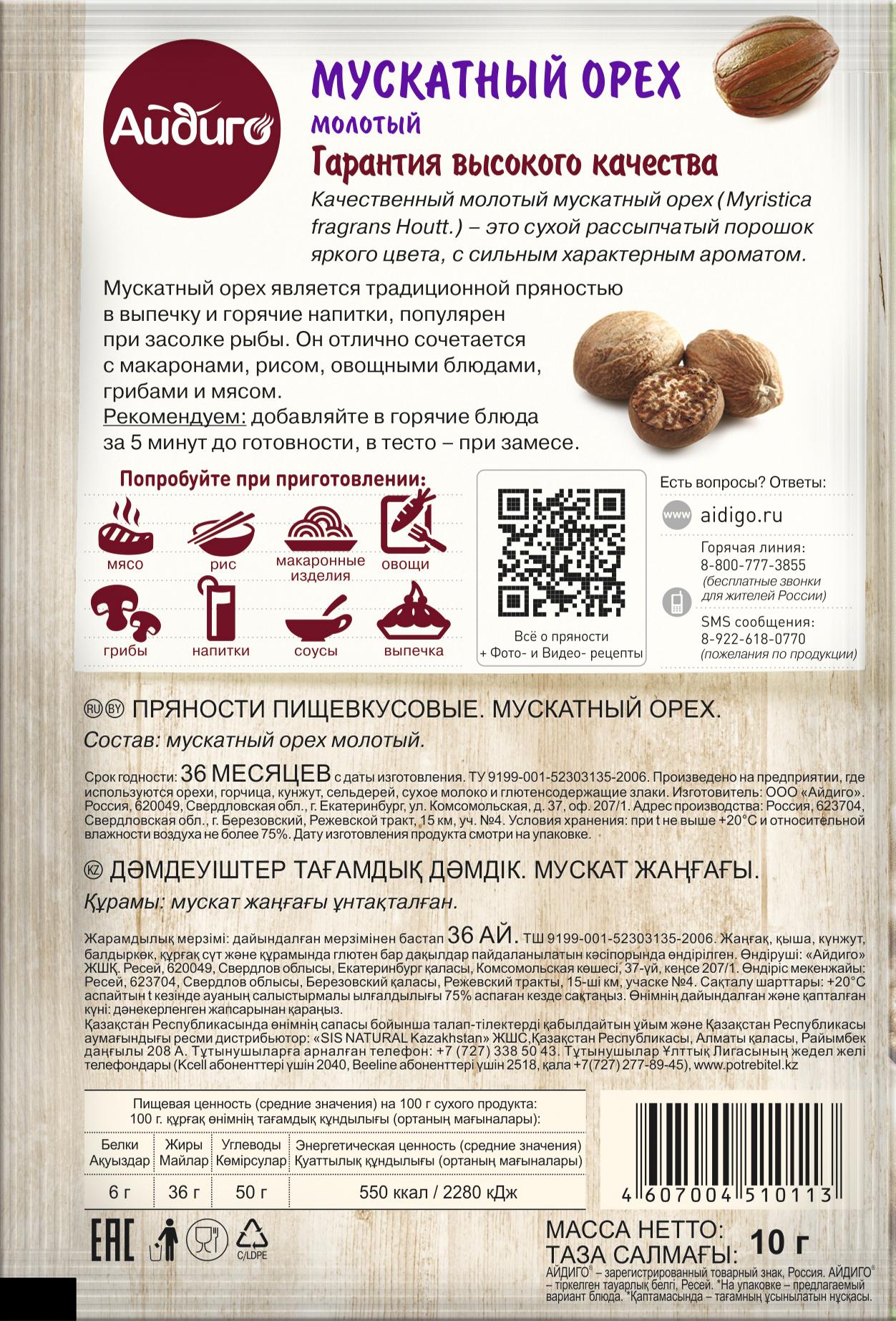 Мускатный орех: полезные свойства и противопоказания, как выглядит и растет, куда добавляют и чем заменить, применение (в кулинарии, для женщин), молотый