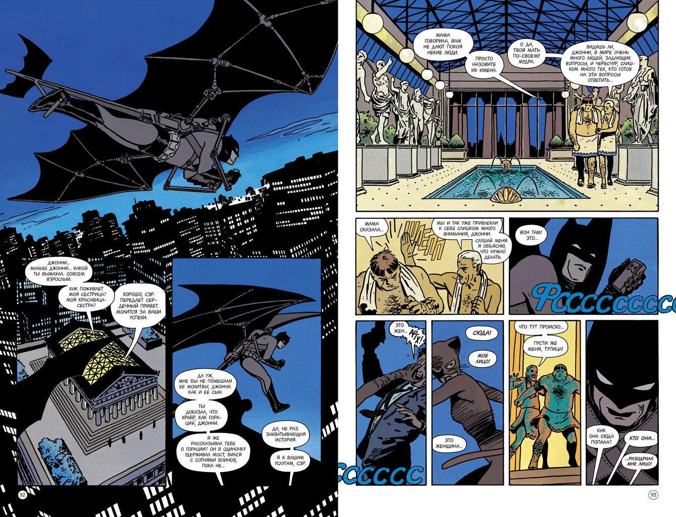 Образовательные комиксы — википедия. что такое образовательные комиксы