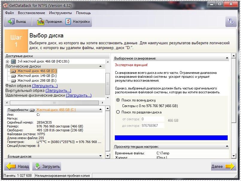 Полное форматирование или быстрое? способы форматирования.