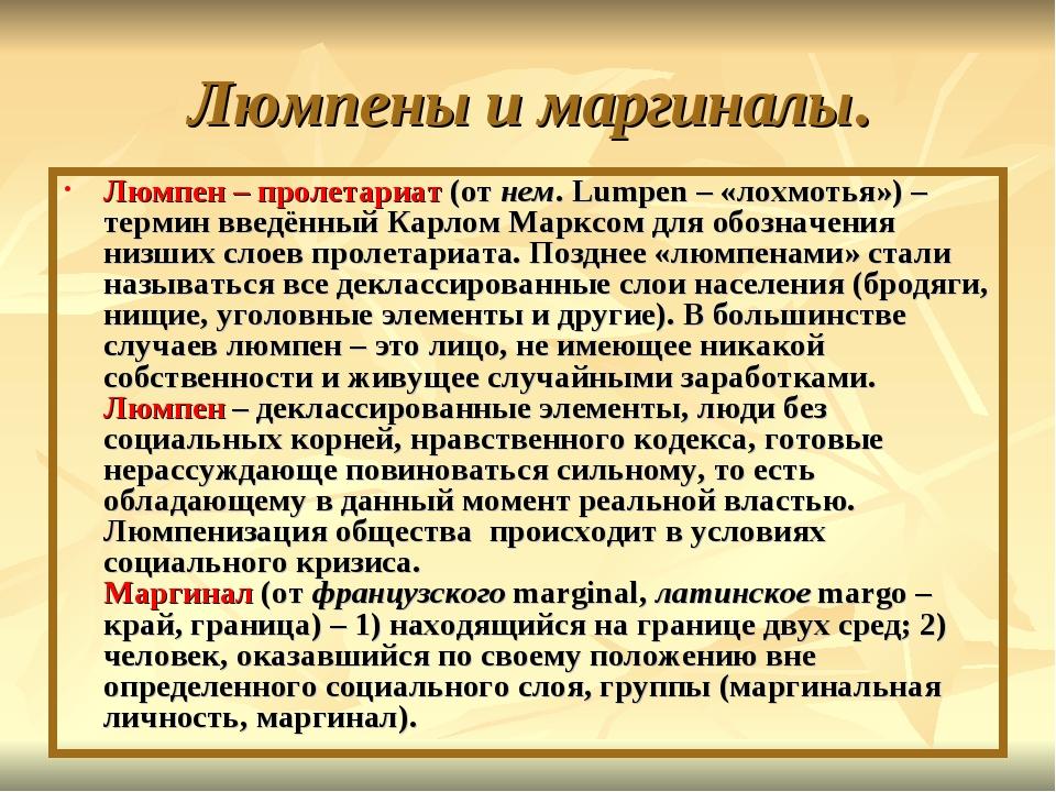 Маргинал - кто это, причины и примеры, известные маргиналы