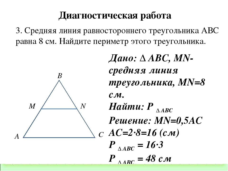 Средняя линия треугольника википедия