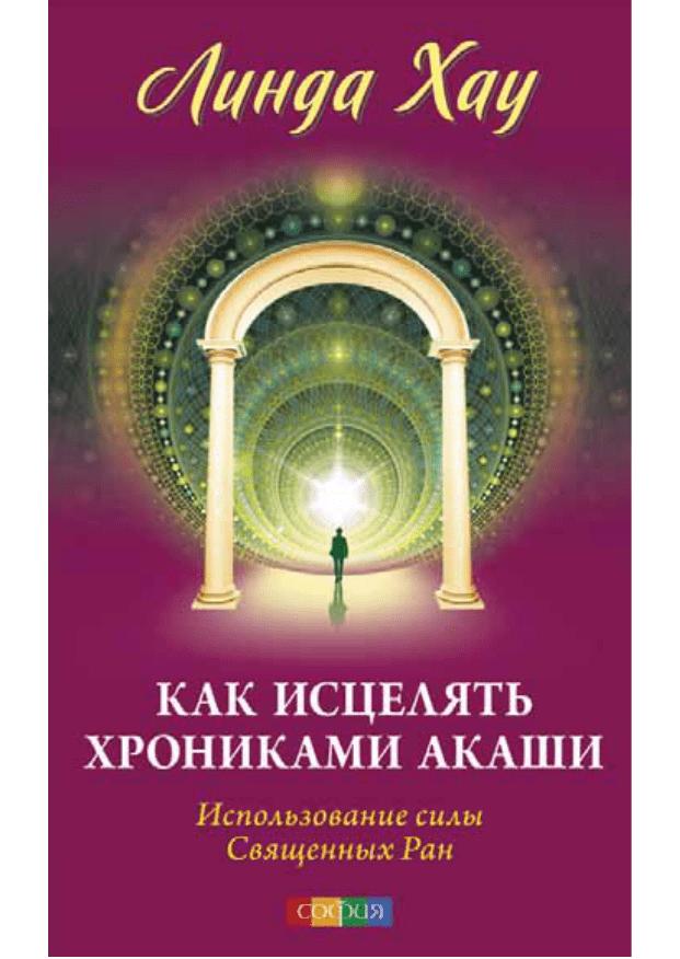 Глава 2. основные принципы и правила чтения хроник акаши