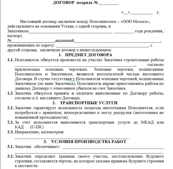 Понятие, виды и содержание договора подряда - вопросы на госэкзамен по гражданскому праву | юрком 74