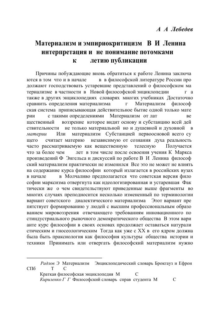 Материализм — что это такое, диалектический и исторический материализм | ktonanovenkogo.ru