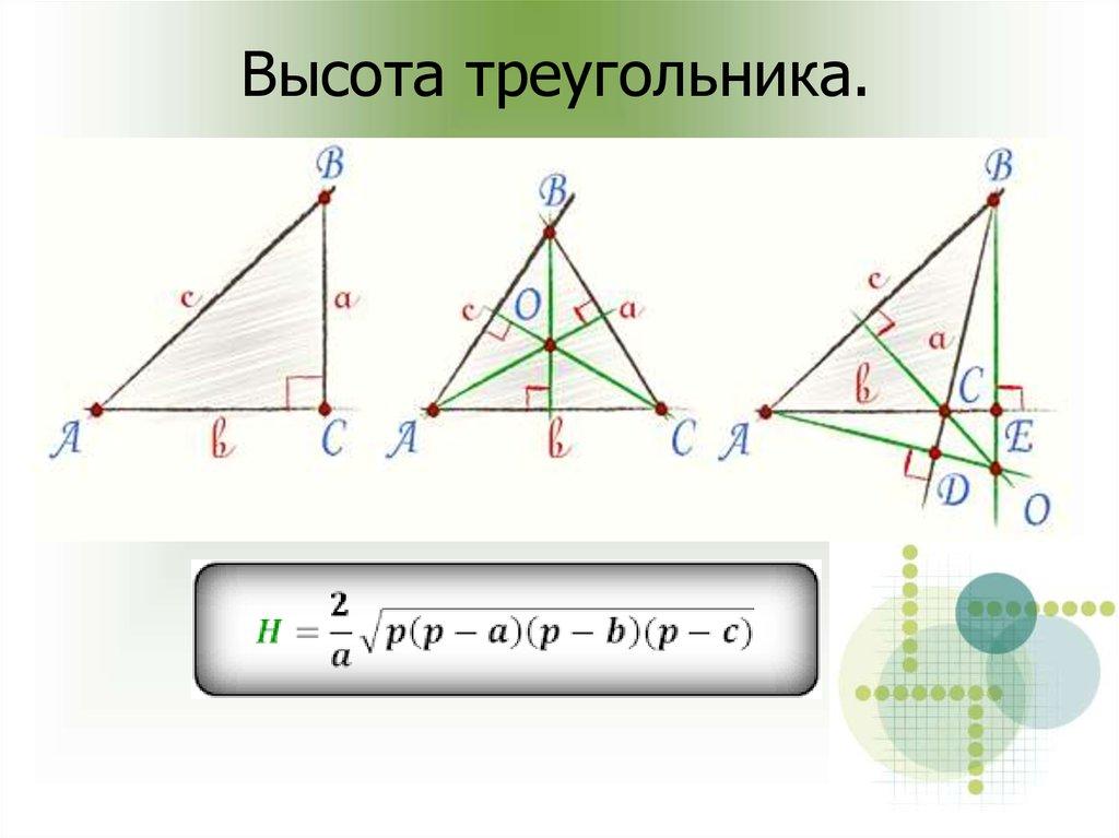 Высота треугольника – определение, обозначение