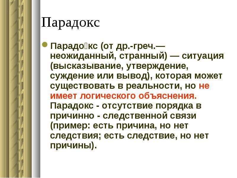 Парадокс — википедия. что такое парадокс