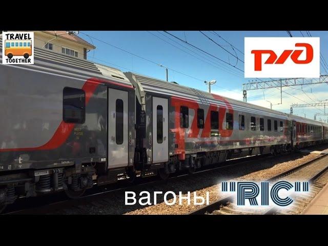 Поезда и вагоны