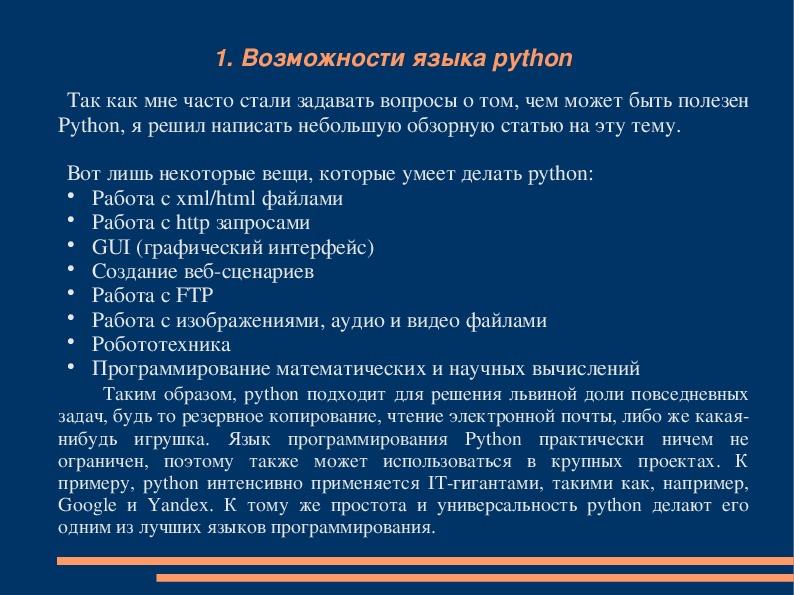 Операторы и выражения в python