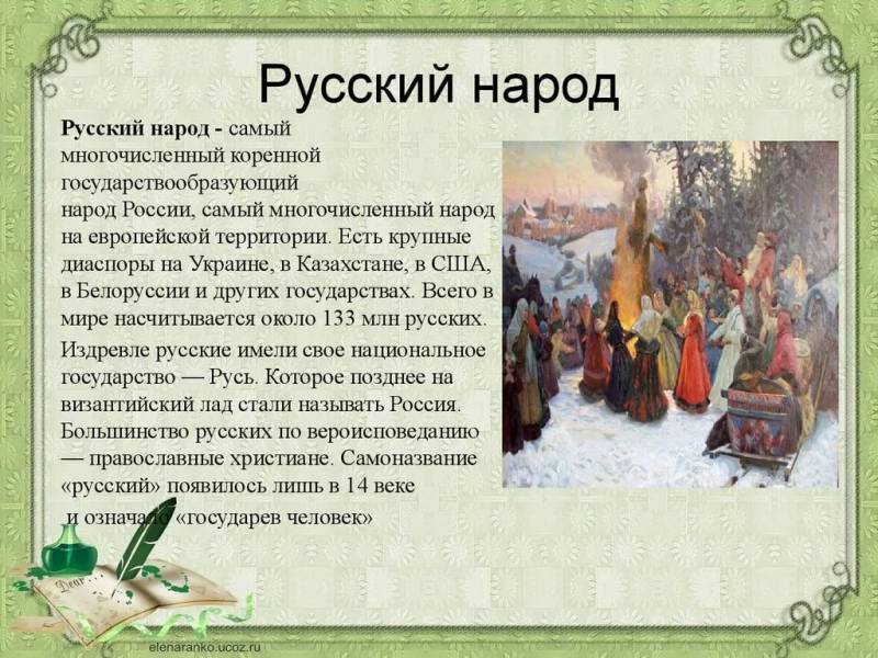 Кто такие настоящие русские и как выглядит исконно русский человек