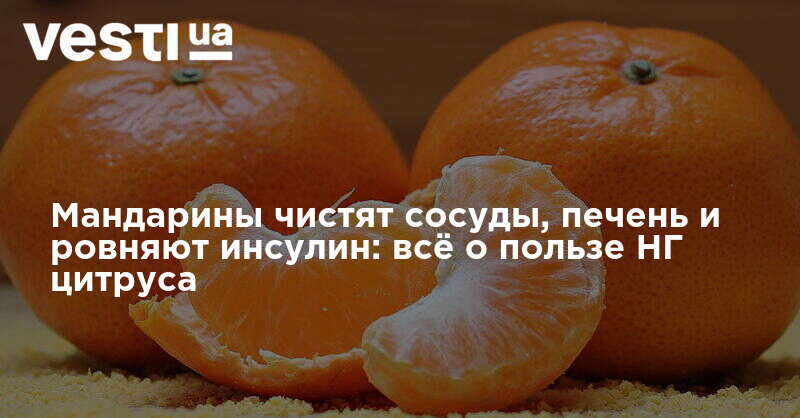 Мандарин или мандаринов, как правильно?