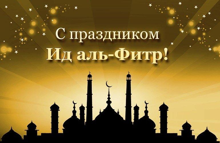Ураза байрам - что означает этот праздник (суть и традиции)