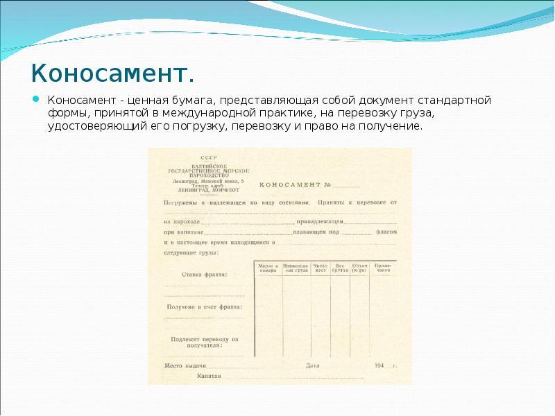 Коносамент — что это такое простыми словами. коносамент: назначение, порядок заполнения, виды, типы и практическое применение документа