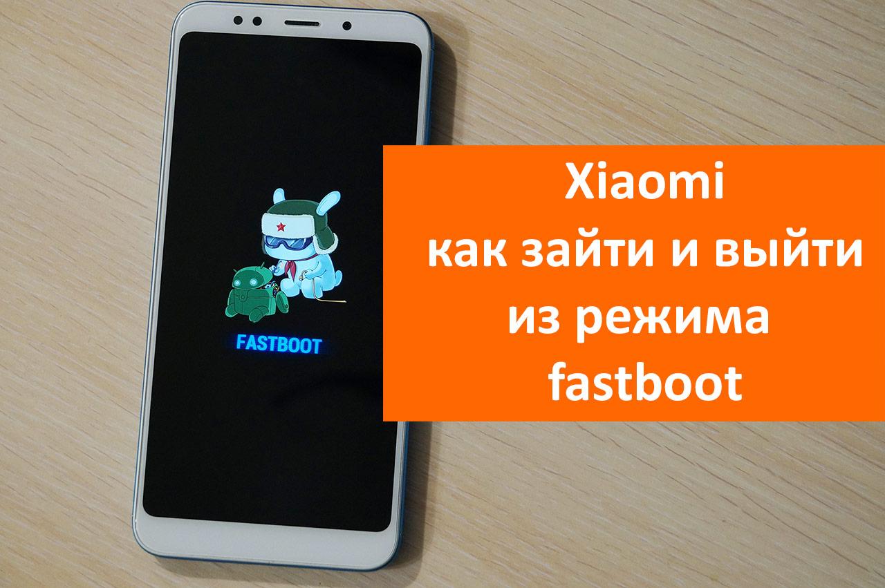 Как выйти из режима fastboot на xiaomi и что это такое