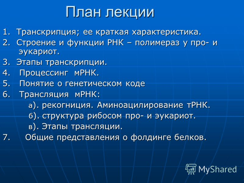 Транскрипция в биологии - это что такое? :: syl.ru