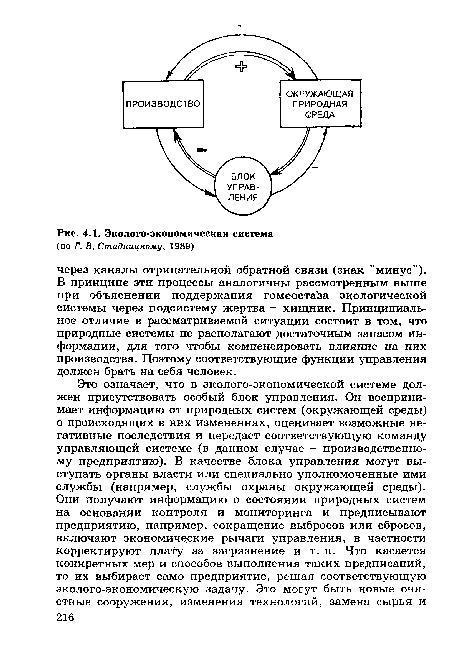 Экономическая система и ее функции