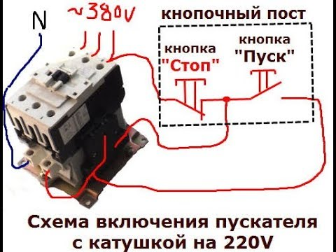 Контакторы и пускатели. устройство, выбор, схемы включения контакторов и пускателей.
