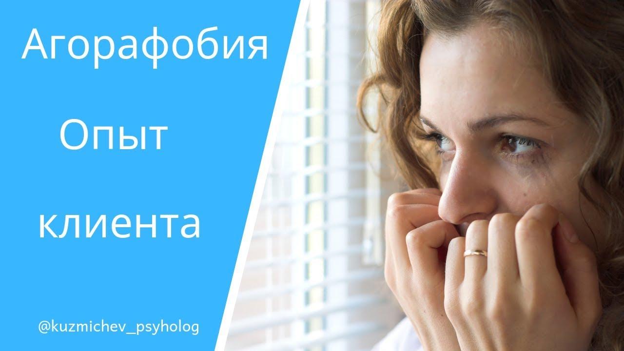 Агорафобия – лечение, симптомы, причины и проявления