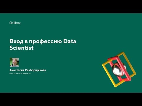 Как стать более востребованным специалистом в сфере data science в 2019
