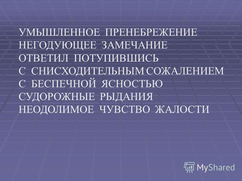«снисходительность» морфологический разбор слова - ассоциации, падежи и склонение слов