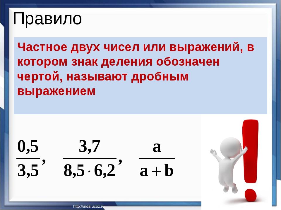 Что такое частное чисел (онлайн калькулятор на деление)