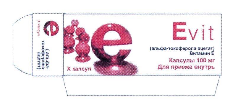 Альфа-токоферола ацетат – что это такое