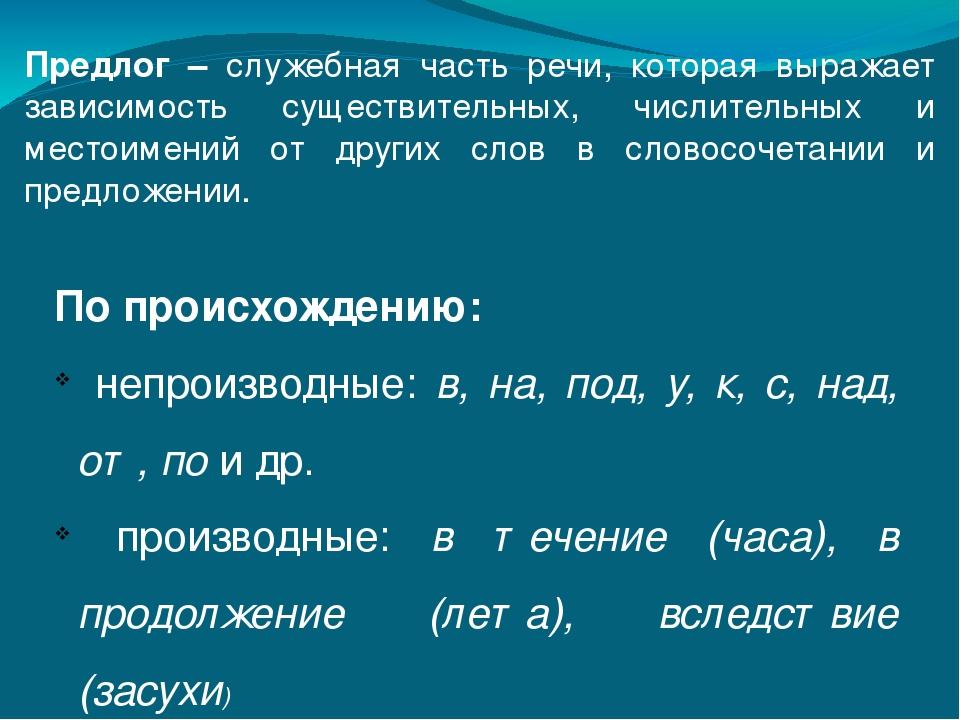 Что такое предлог в русском зыке?