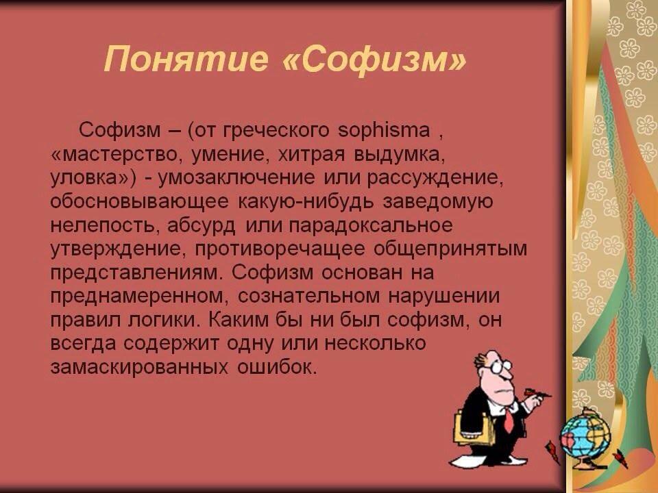 Польза софизма: что такое софизм, как выглядят примеры и как их правильно использовать