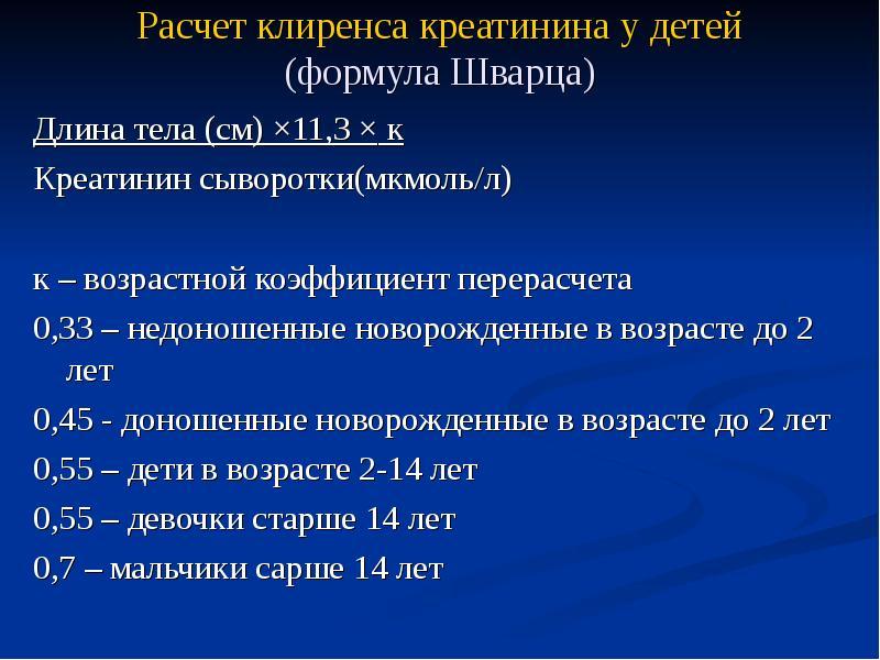 Клиренс креатинина: формула, определение :: syl.ru