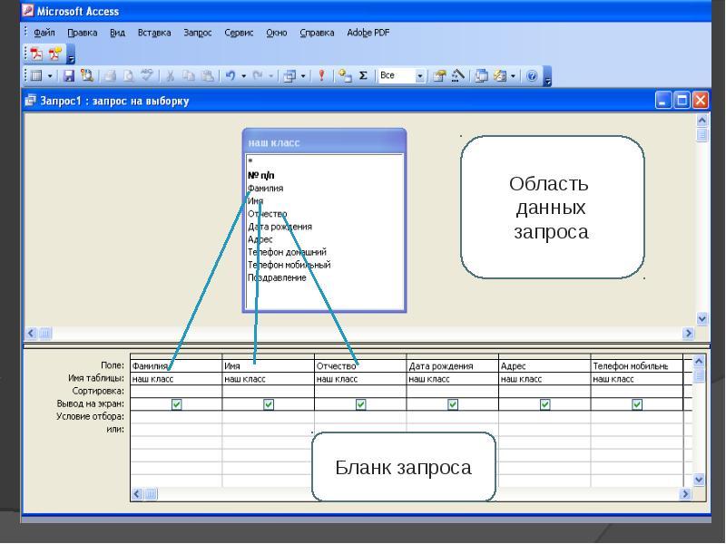 Проектирование запроса в access