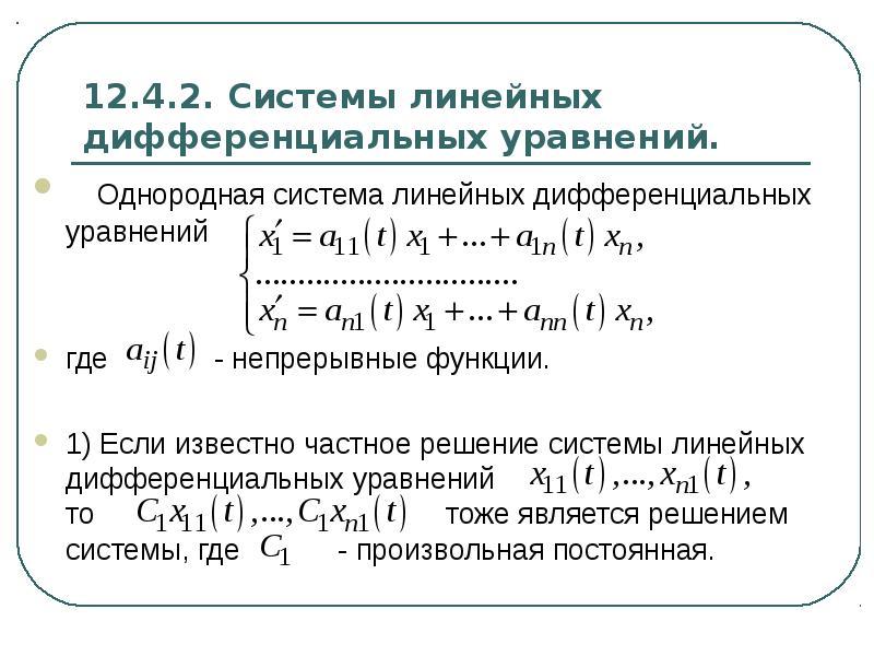 Линейные дифференциальные уравнения высших порядков