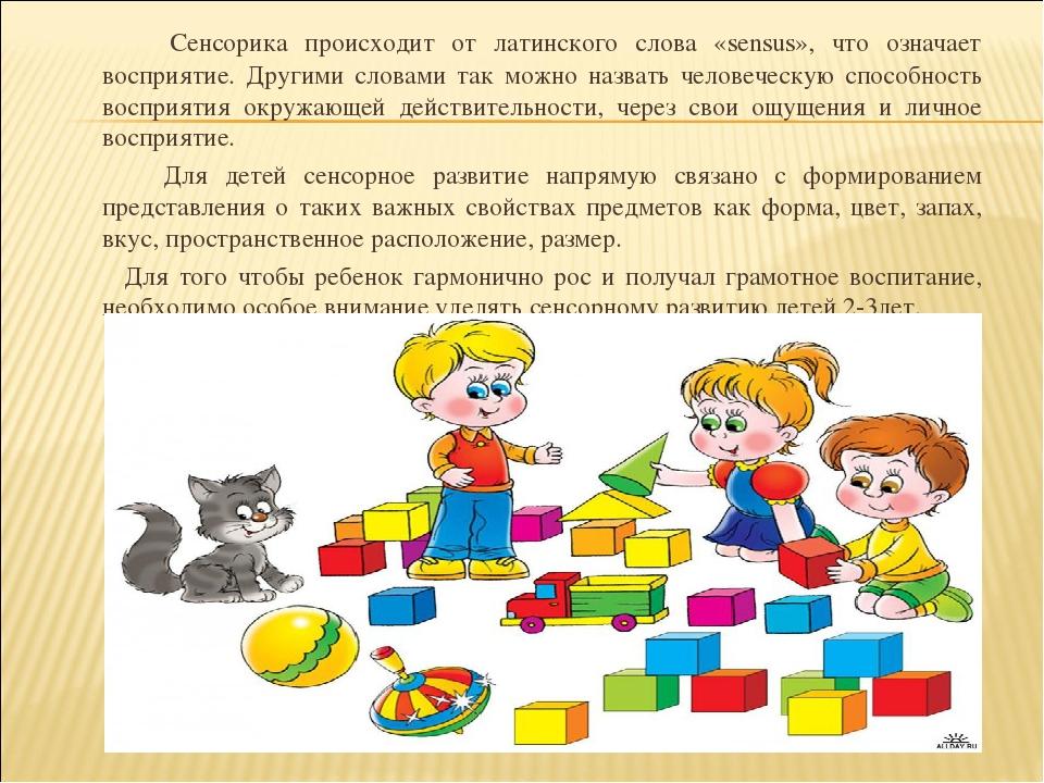 Дидактические игры и их значение в развитии ребенка