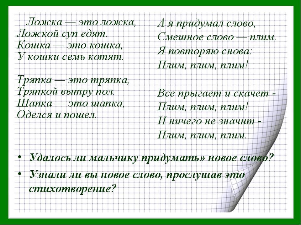 Правописание пол-, полу- со словами (правило, примеры)
