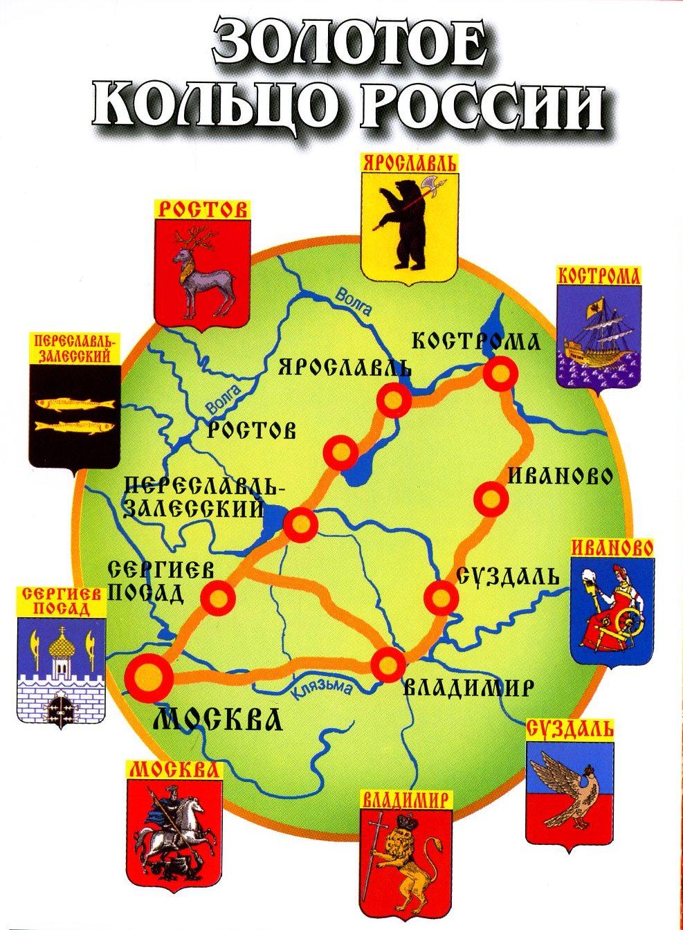 Золотое кольцо россии: какие города входят и что посмотреть