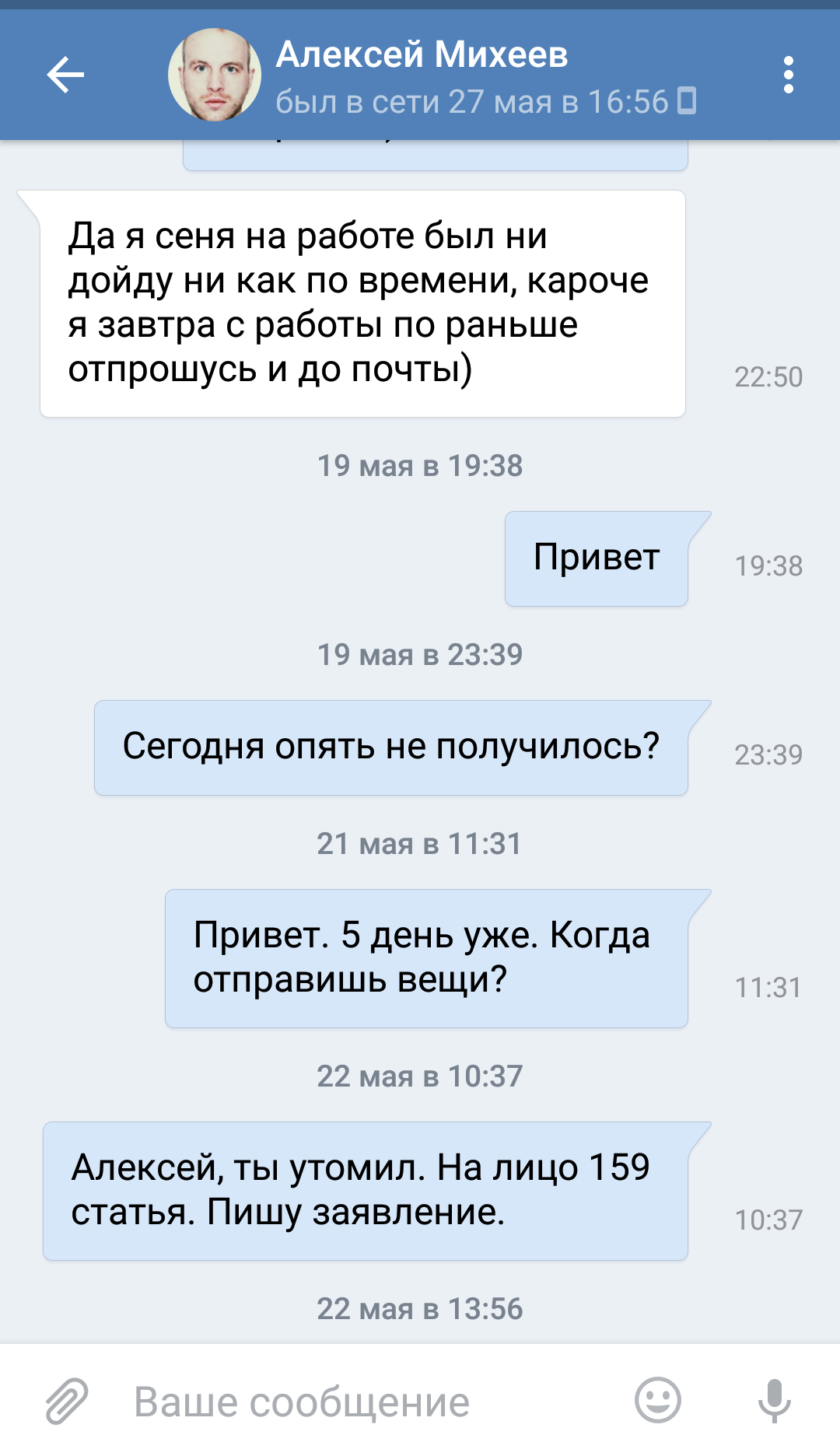 Статья 159 ук рф ➔ текст и комментарии. мошенничество.