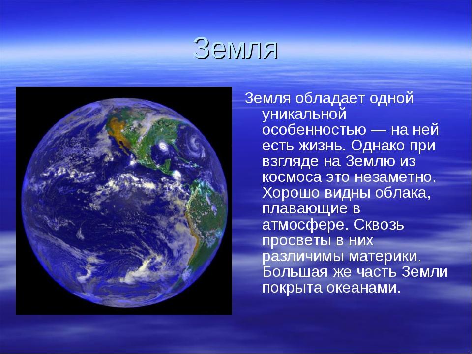 Планета земля, краткое описание.