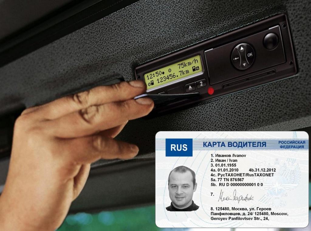 Оформление карты водителя для тахографа в мфц