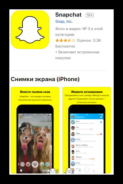 Как пользоваться снапчат (snapchat) - пошаговый мануал   2018