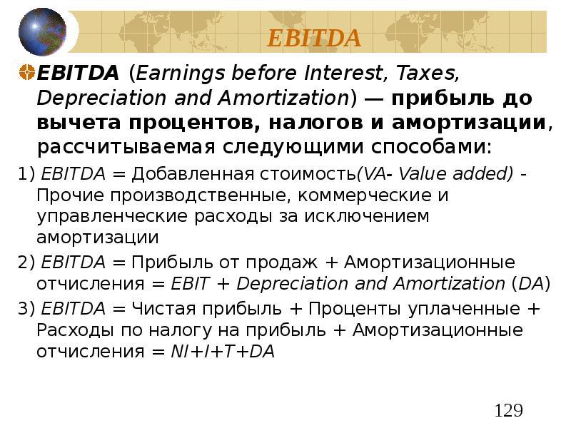 Ebitda - что такое простым языком и как рассчитывается показатель?
