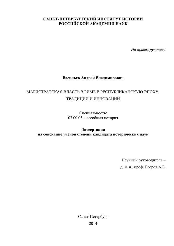 Римское право — википедия. что такое римское право